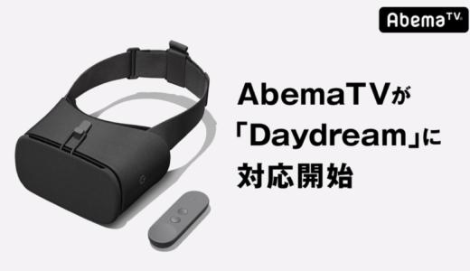 劇場のような大画面をVRが実現!「AbemaTV VR」が配信スタート