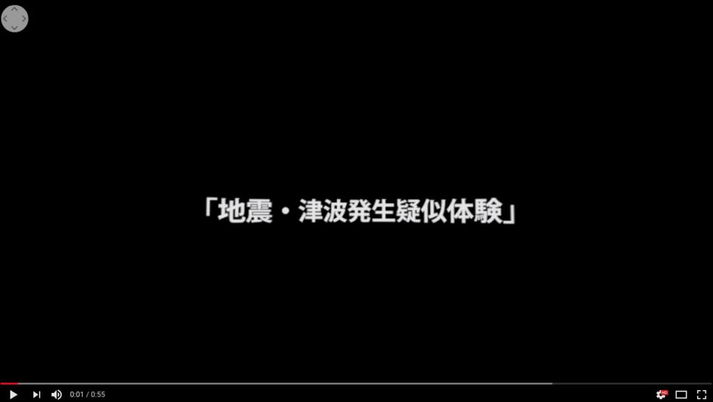 地震・津波発生疑似体験 2