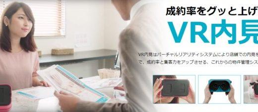 VR体験を購入につなげるソリューション、「GuruVR TO GO」が誕生