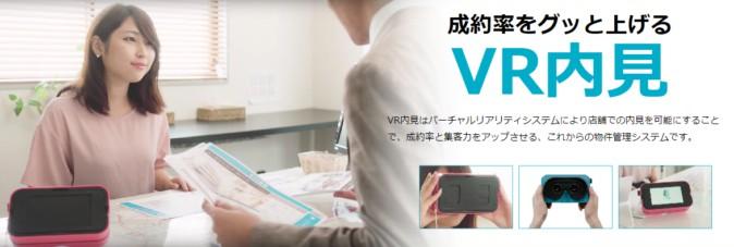 VR内見 plus Movie 1