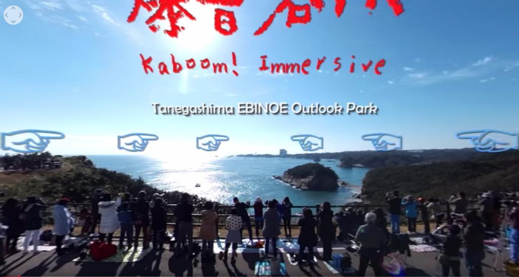 VR「H-IIAロケットF37 種子島恵美之江展望公園」