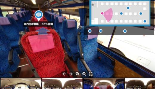 高速バス予約にVR導入 予約前に車内が確認できる!