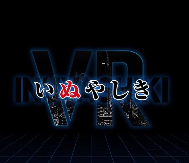 「いぬやしき」VR