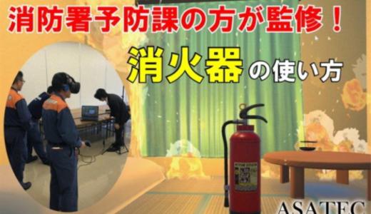 もしもの火災で迅速に消火できる!VRを使った消火器訓練の活用法