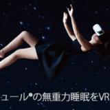VR 無重力