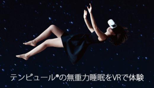 まるで宇宙で寝ているよう?テンピュールで無重力VRを体験しよう