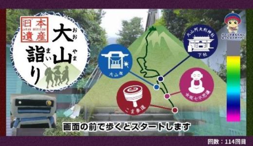 日本遺産をVRで体験!!VR大山詣りがついに完成