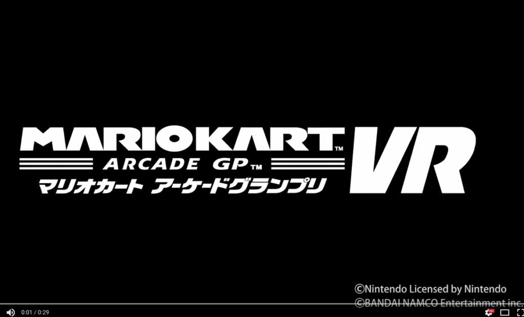 VR ZONE Portal マリオカート アーケードグランプリVR