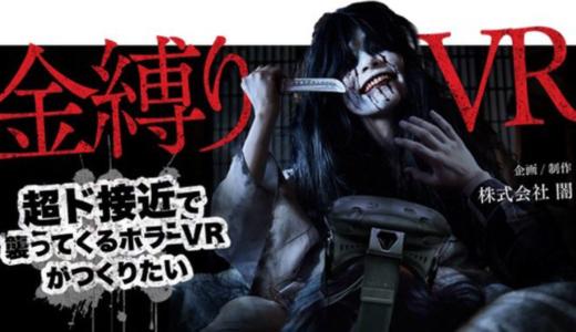 逃げ場のない最恐のホラーコンテンツ「金縛りVR」がクラウドファンディングを開始!