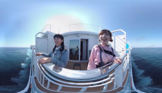 「さんふらわあVR」で最新フェリーでの船旅を先行体験!