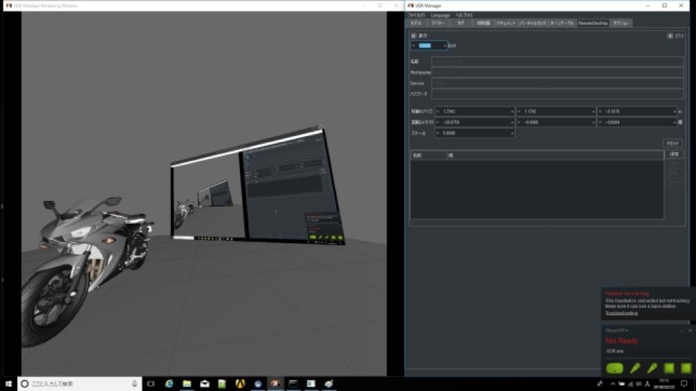 VR リモートデスクトップ体験