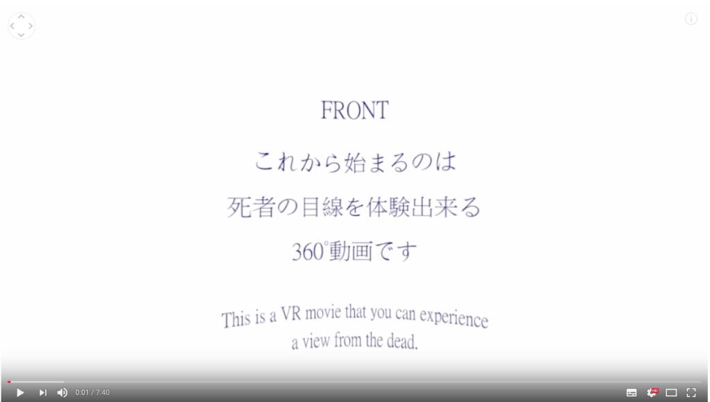 VRで葬儀体験!?死者の目線から見る葬儀