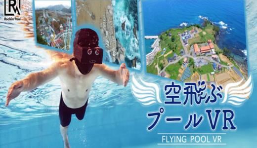 無重力状態で空を飛ぶ?「空飛ぶプールVR INユネッサン」が開催