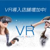 VR導入店舗募集