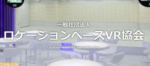 一般社団法人ロケーションベースVR協会