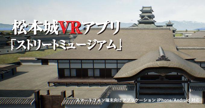 VR 松本城
