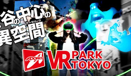 来場者数10万人突破!VR PARK TOKYOでオススメのアトラクション